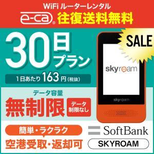 <セール> wifi レンタル 無制限 30日 ソフトバンク ポケットwifi Skyroamレンタ...