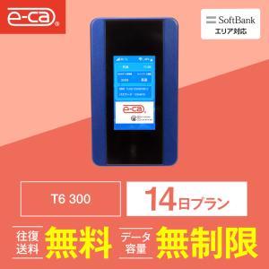 wifi レンタル 国内 14日 無制限 月間150GB ポケットwifi wi-fi レンタル wifi モバイルwifi ソフトバンク 一時帰国 在宅 テレワーク 往復送料無料|e-ca-web