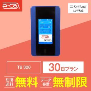 wifi レンタル 国内 30日 無制限 月間150GB ポケットwifi wi-fi レンタル wifi モバイルwifi ワイファイ 一時帰国 在宅 テレワーク 往復送料無料|e-ca-web
