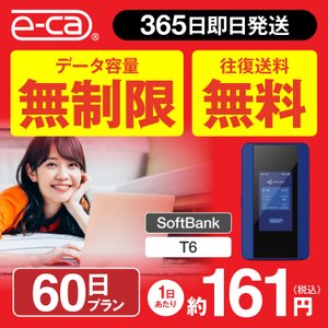 wifi レンタル 国内 60日 無制限 ポケットwifi wi-fi レンタル wifi モバイルwifi 月間150GB ソフトバンク 一時帰国 在宅 テレワーク 往復送料無料|e-ca-web