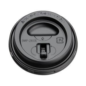 紙コップフタ トーカン SMP−260E−LFリフトアップリッド 黒 50個 e-cafe