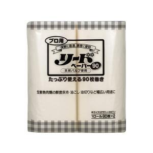 ライオン プロ用リードペーパー90(中) 2ロール|e-cafe