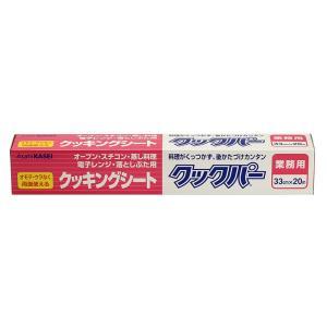 旭化成 クックパー業務用 ロールタイプ33X20m 1本|e-cafe