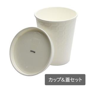 紙製蓋付き 断熱紙コップ モデレカップ 260ml 白ペーパーリッド 50個セット e-cafe