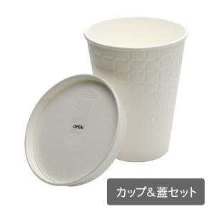 紙製蓋付き 断熱紙コップ モデレカップ 340ml 白ペーパーリッド 50個セット