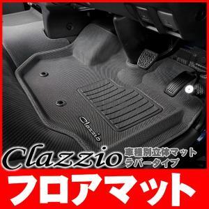 クラッツィオ 3Dラバー 品番:EH-2000 ホンダ フィット H25(2013)/9〜 5人乗 車種専用品 3点セット e-carts