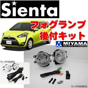 トヨタ シエンタ 170系用  H28.7〜 NSP170G...