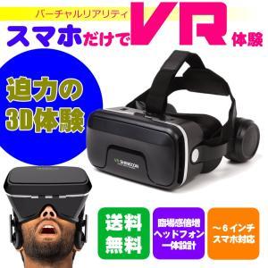 メーカー:VR SHINECON 商品名:VRゴーグル ヘッドフォン一体型  寸法:212x106x...