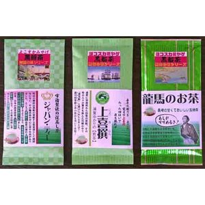 日本茶専門店の黒船茶ギフトセット(上喜撰/龍馬のお茶/ジャパン・ティー)|e-chai