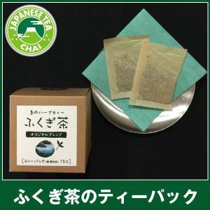 ふくぎ茶(アールグレイ似の香りハーブティー)ティーパック(15個)|e-chai