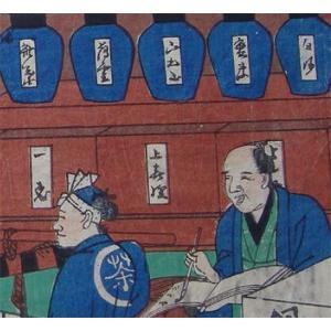 日本茶専門店の煎茶「上喜撰」(30g)|e-chai|04