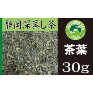 日本茶専門店の煎茶「サダジさんの静岡深蒸し茶」(30g)|e-chai|02