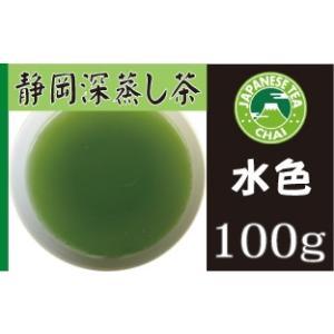 日本茶専門店の煎茶「静岡深蒸し茶」(100g)|e-chai