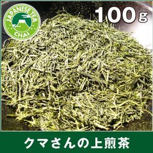 日本茶専門店の煎茶「クマさんの上煎茶」(100g)|e-chai