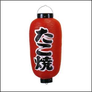 文字入りビニール提灯・ちょうちん / お祭り・縁日・装飾 e-chochin-happi