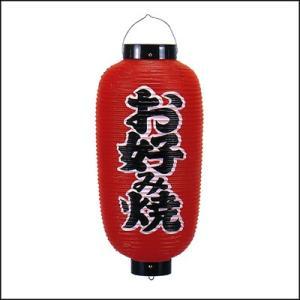 文字入りビニール提灯・ちょうちん お好み焼 / お祭り・縁日・装飾 e-chochin-happi