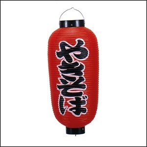 文字入りビニール提灯・ちょうちん やきそば / お祭り・縁日・装飾 e-chochin-happi
