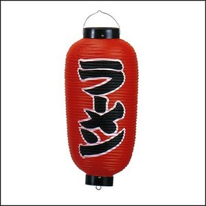 文字入りビニール提灯・ちょうちん ラーメン / お祭り・縁日・装飾 e-chochin-happi