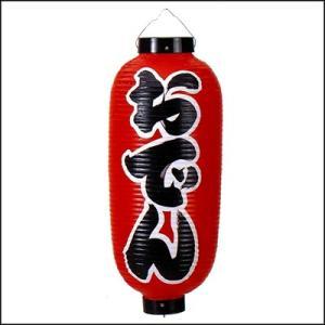 文字入りビニール提灯・ちょうちん おでん / お祭り・縁日・装飾 e-chochin-happi