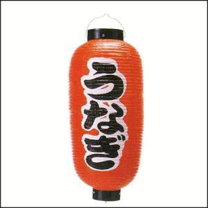 文字入りビニール提灯・ちょうちん うなぎ / お祭り・縁日・装飾 e-chochin-happi
