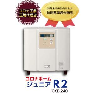 コロナホーム ジュニアR2 CKE-240 (24時間風呂)|e-choix