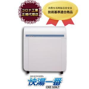 コロナ工業 循環温浴システム 快湯一番 CKE-320LT (24時間風呂)|e-choix