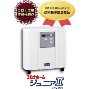 コロナホーム ジュニアII CKV-231H (24時間風呂)|e-choix
