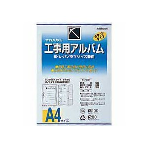 ナカバヤシ 工事用アルバム セット  ア-DK-181 10セット e-choix