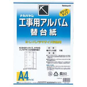 ナカバヤシ 工事用アルバム ア-DKR-161 スペア台紙 50枚×10冊(500枚) e-choix