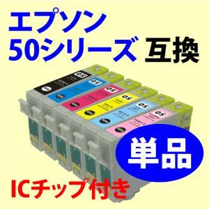 ポイントが付く最安値! 〔互換インク〕 IC6CL50 単品...