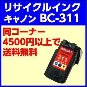 リ・ジェット リサイクルインクカートリッジ キャノン BC-311 3色カラーの商品画像 ナビ
