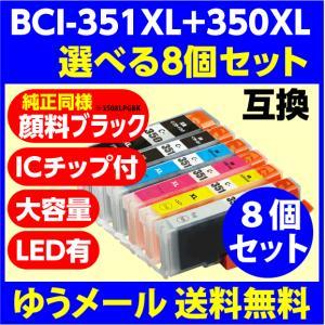 〔互換インク 送料無料〕 BCI-351XL+...の関連商品9