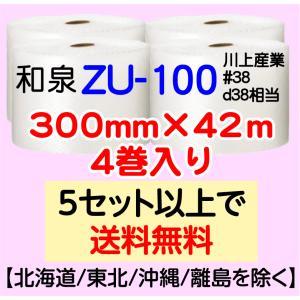 〔和泉直送〕 ZU-100 300mm×42m巻 4巻セット エアパッキン・エアキャップ・気泡緩衝材|e-choix