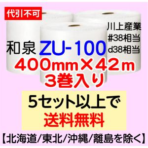 〔和泉直送〕 ZU-100 400mm×42m巻 3巻セット エアパッキン・エアキャップ・気泡緩衝材|e-choix