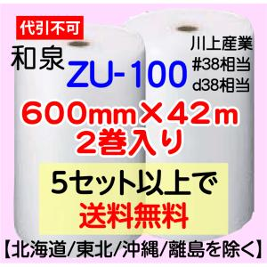 〔和泉直送〕 ZU-100 600mm×42m巻 2巻セット エアパッキン・エアキャップ・気泡緩衝材|e-choix