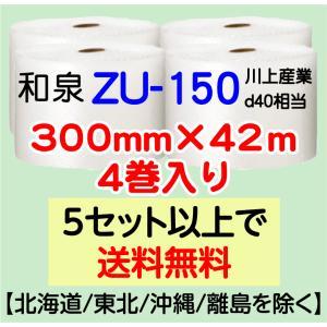 〔和泉直送〕 ZU-150 300mm×42m巻 4巻セット エアパッキン・エアキャップ・気泡緩衝材|e-choix