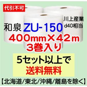 〔和泉直送〕 ZU-150 400mm×42m巻 3巻セット エアパッキン・エアキャップ・気泡緩衝材|e-choix