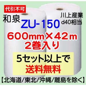 〔和泉直送〕 ZU-150 600mm×42m巻 2巻セット エアパッキン・エアキャップ・気泡緩衝材|e-choix