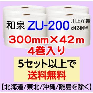 〔和泉直送〕 ZU-200 300mm×42m巻 4巻セット エアパッキン・エアキャップ・気泡緩衝材|e-choix