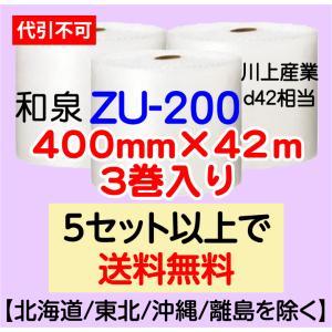 〔和泉直送〕 ZU-200 400mm×42m巻 3巻セット エアパッキン・エアキャップ・気泡緩衝材|e-choix