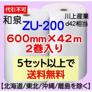 〔和泉直送〕 ZU-200 600mm×42m巻 2巻セット エアパッキン・エアキャップ・気泡緩衝材|e-choix