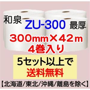 〔和泉直送〕 ZU-300 300mm×42m巻 4巻セット エアパッキン・エアキャップ・気泡緩衝材|e-choix