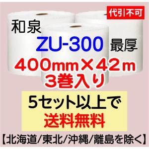 〔和泉直送〕 ZU-300 400mm×42m巻 3巻セット エアパッキン・エアキャップ・気泡緩衝材|e-choix