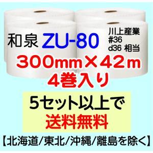〔和泉直送〕 ZU-80 300mm×42m巻 4巻セット エアパッキン・気泡緩衝材|e-choix