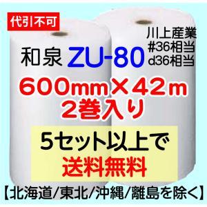 〔和泉直送〕 ZU-80 600mm×42m巻 2巻セット エアパッキン・気泡緩衝材|e-choix