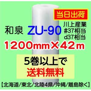 〔和泉直送〕 ZU-90 1200mm×42m巻 エアパッキン・エアキャップ・気泡緩衝材|e-choix