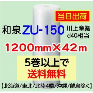 〔和泉直送〕 ZU-150 1200mm×42m巻 エアパッキン・エアキャップ・気泡緩衝材|e-choix