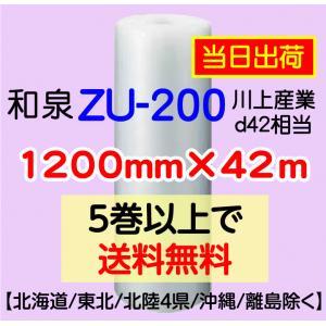 〔和泉直送〕 ZU-200 1200mm×42m巻 エアパッキン・エアキャップ・気泡緩衝材|e-choix