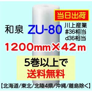 〔和泉直送〕 ZU-80 1200mm×42m巻 エアパッキン・気泡緩衝材|e-choix