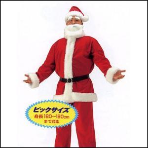 サンタコスチューム メンズサンタクロースDX・ビッグサイズ e-christmas